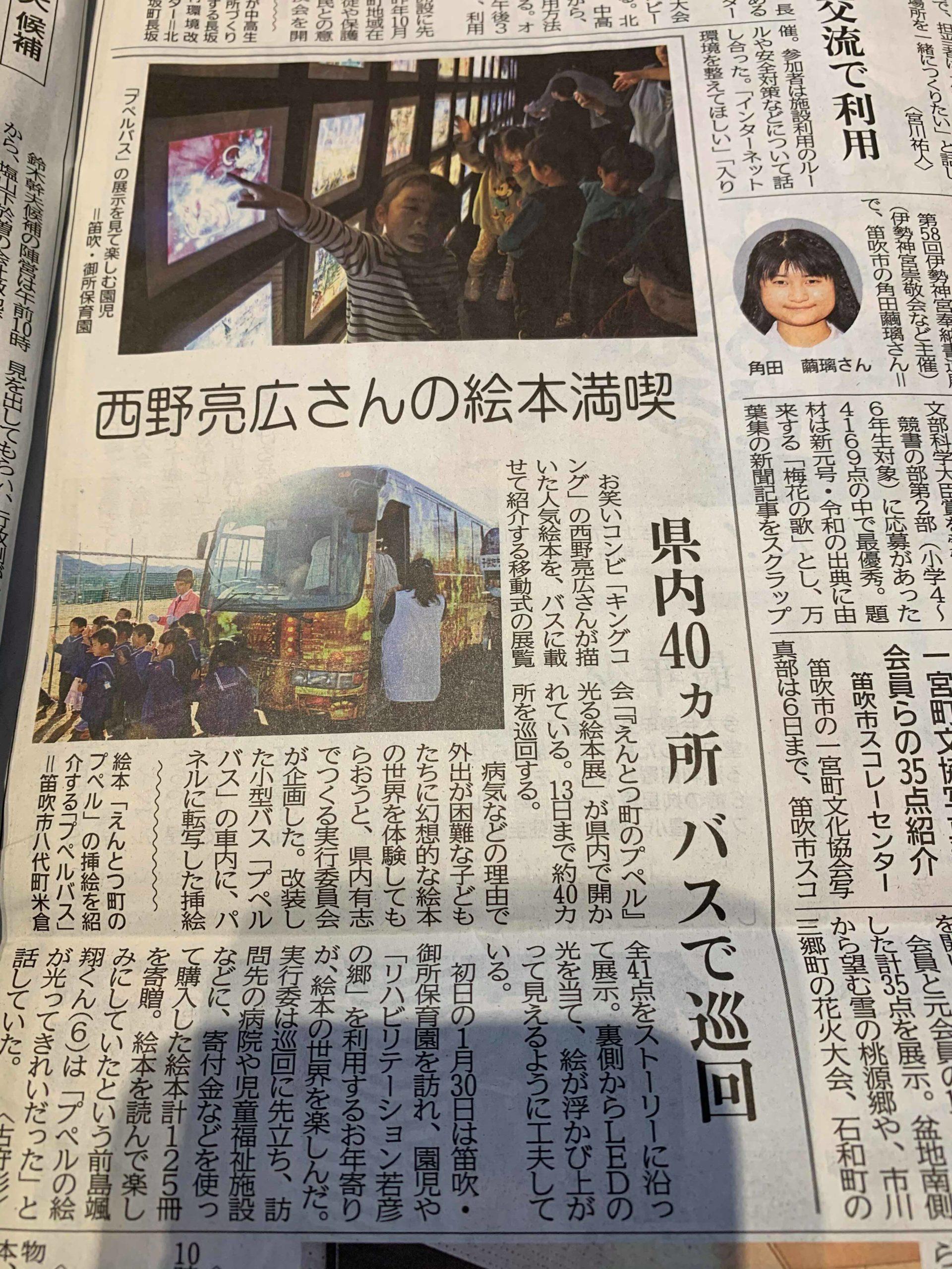 日 日 新聞 山梨
